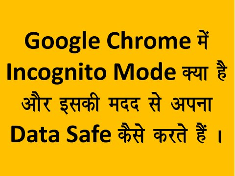 What is Incognito Mode In Google Chrome - Hindi/Urdu