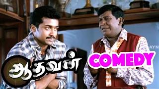 Aadhavan   Aadhavan Full Tamil Movie Scenes   Aadhavan Comedy Scenes   Vadivelu Best Comedy Scenes