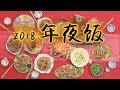 Download [Eng Sub] 2018 Chinese New Year Dinner Presented by Amanda 曼食大电影!2018年的年夜饭重磅来袭!【曼达小馆】 *4K In Mp4 3Gp Full HD Video