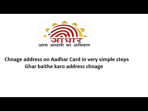 change/correct address on Aadhar card online LATEST 2018