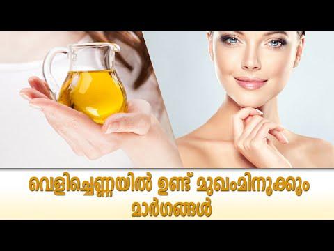 മുഖം വെളുക്കാൻ വെറും വെളിച്ചെണ്ണ മതി | Coconut Oil For Fair Skin | Beauty Tips