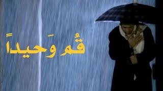 قم وَحيداً | عبدالقادر قوزع | Abdulqader Qawza