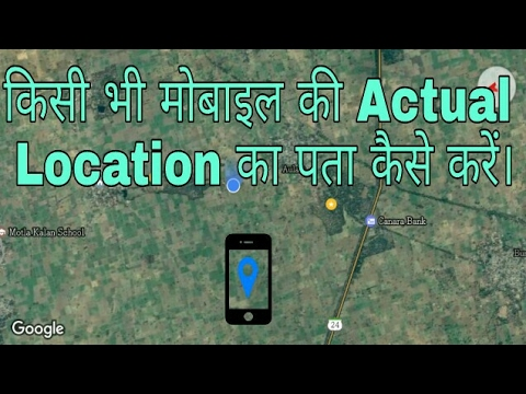 How to track the actual location of any mobile