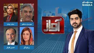 Bilawal Bhutto Per Muqadmat ki Wajah? | Awaz | SAMAA TV | 20 Mar 2019