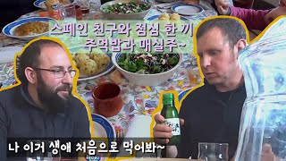 생애 처음 주먹밥 먹은 스페인 친구 반응이 대박~ 매실주는 덤 (이렇게 좋아할 줄 몰랐어요)