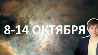 Гороскоп недели до 14 октября - Юпитер в Скорпионе крайне силен - мой КЛАН/ Астропрогноз Чудинов