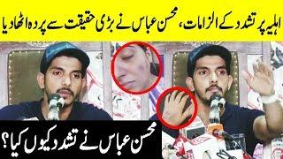 Mohsin Abbas Haider's Response On Wife Fatima's Allegation | Desi TV