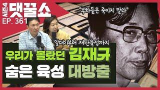 """""""부하들은 살려달라"""" 김재규 재판 숨은 육성 128시간"""