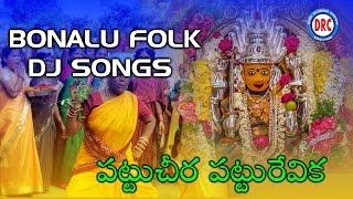 Pattu Cheera Pattu Revika Bonalu DJ Folk Song    Telengana Folks    Telengana Devotional Songs
