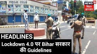 Lockdown 4.0 पर Bihar सरकार की Guidelines जारी, जानिए किन जगह पर मिलेगी रियायतें