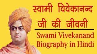 Biography of Famous People | Swami Vivekananda Story in Hindi | Swami Vivekananda Biography in Hindi