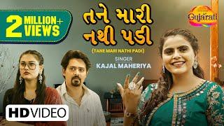 Kajal Maheriya   Tane Mari Nathi Padi   તને મારી નથી પડી   Latest Gujarati Bewafa Song 2021