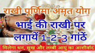 26 August 2018 Raksha Bandhan Shubh Muhurt राखी बांधने