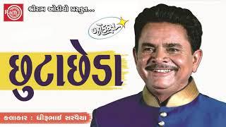 Chhutachheda ||Dhirubhai Sarvaiya ||New Gujarati Jokes 2018