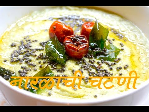 नारळाची चटणी | Naralachi Chutney Recipe In Marathi