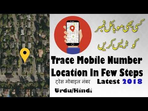 Trace Mobile Number LOCATION with Guarantee without Any Softtware 2018