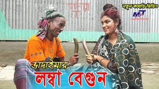 লম্বা বেগুন , Lomba Bagun , Tarchera Vadaima , Bangla Comedy , Sona Mia , Bangla Koutuk 2018