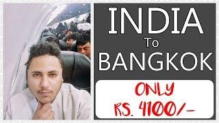 Indian Travelling to Bangkok in Rs. 4100 only | visa on arrival Thailand | Kolkata to Bangkok