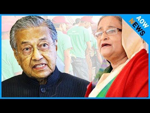 মাহাথীর মালেশিয়ায় ধাক্কা খাচ্ছে শেখ হাসিনার রাংলাদেশ !! Bangladesh Malaysia   Relation |