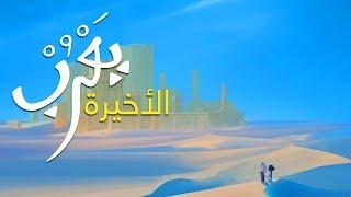 #يعرب | الحلقة الأخيرة