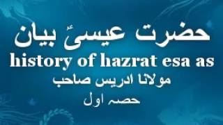 The  history of hazrat esa as pashto bayan by maulana idrees sahab part 1