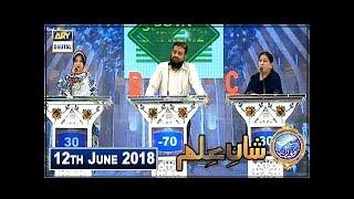 Shan e Iftar – Segment – Shan e Ilm - 12th June 2018