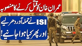 IMRAN KHAN SECURITY ISSUE AND ROLE OF PAKISTAN ISI |  1Click to know