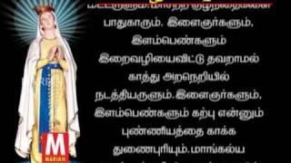 VILLIANUR MADHA PRAYER