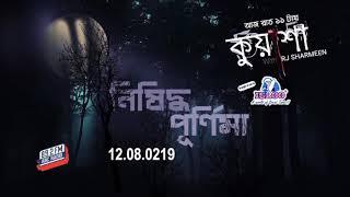 Shatir Diary   Kuasha   Rj Sharmeen   ABC Radio 89 2 FM