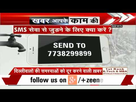 Now interact with Delhi Jal Board through SMS