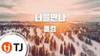 [tj노래방 / 여자키] 너를만나 - 폴킴(paul Kim) / Tj Karaoke