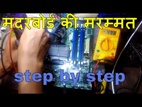 How to Check Dead Desktop Motherboard(step by step). in hindi #part-1