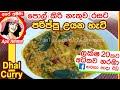 Download  ✔පොල් කිරි නැතුව රසට පරිප්පු උයන හැටි Delicious parippu curry without coconut milk by Apé Amma MP3,3GP,MP4