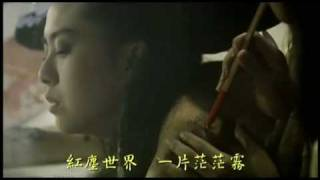 A Chinese Ghost Story III 倩女幽魂之道道道 (Trailer with song)