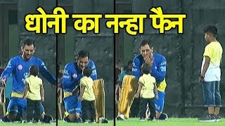 #IPL2018: MS Dhoni Takes Time Out From Practice To Meet Young Fan | Chennai Super Kings I Sports Tak