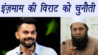 Champions Trophy 2017: Pakistan will beat India and  Win Title, Says Inzamam   वनइंडिया हिंदी
