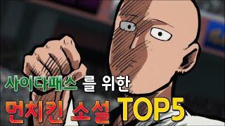 가슴 뻥 뚤리는 극강 먼치킨 소설 TOP5  [판타지, 무협 소설리뷰, 추천]