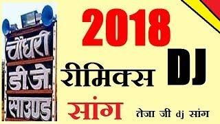 New Rajasthani Dj Song 2019 Remix !! Rajasthani Remix Song 2019 !! राजस्थानी रीमिक्स सॉन्ग 2018