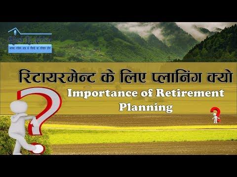 Importance of Retirement Planning By: Ritesh Lic Advisor
