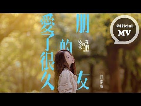 Xxx Mp4 田馥甄 Hebe Tien 愛了很久的朋友 Official Music Video 電影『後來的我們』插曲 3gp Sex
