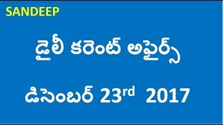 Daily Current Affairs Telugu 2017 || December 23rd 2017