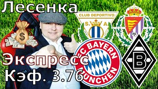 Бавария - Боруссия Менхенгладбах, Леганес - Вальядолид / Бундеслига / Ла Лига / Прогнозы на футбол