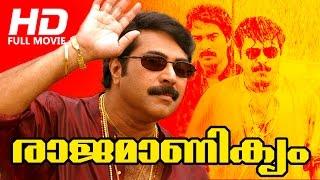 Malayalam Full Movie | Rajamanikyam | Full HD Movie | Ft. Mammootty, Rahman, Saikumar, Ranjith