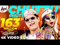 Raambo-2 | Chuttu Chuttu | New Video Song 4K | Sharan | Aashika | Arjun Janya | Anil Kumar