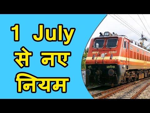 अब नहीं मिलेगा online waiting ticket, 1 July से Railway बदलेगा नियम