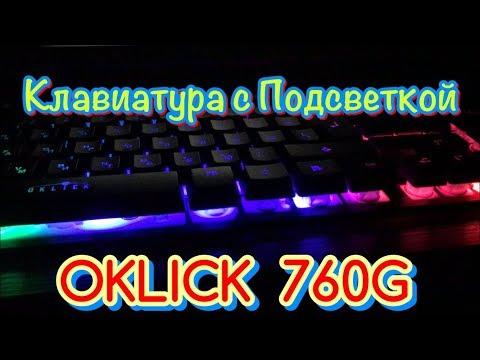 OKLICK 760G. Игровая клавиатура с подсветкой. С Новым Годом!