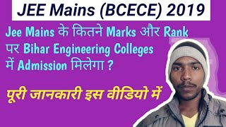 Jee Mains 2019 Expected cutoff marks and rank to get admission in Bihar Engineering Colleges, BCECE