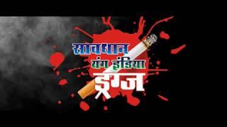 SAVDHAAN YANG INDIA DRUGS by SHAMRAO CHAUGHULE NASIK