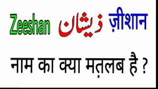 Aaliya Naam ka matalab | Aaliya name meaning in urdu | lucky