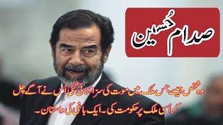 Saddam Hussain Documentary In Urdu/Hindi . Saddam Hussain Story  .